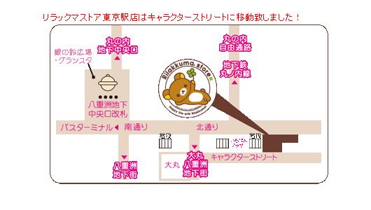 リラックマストア 東京駅