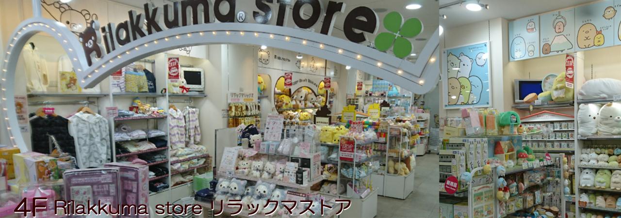 リラックマストア(原宿店4階)