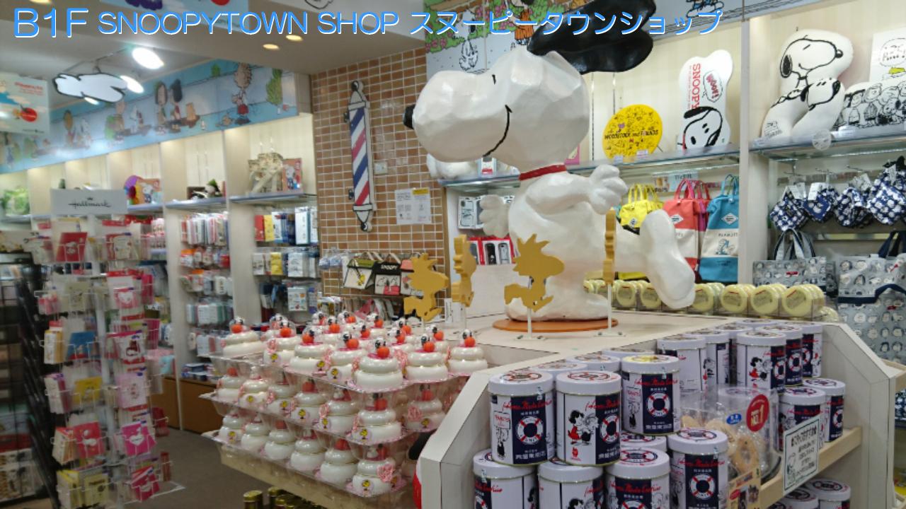 スヌーピータウンショップ(原宿店B1階)